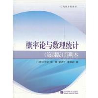 概率论与数理统计(第四版)简明本(内容一致,印次、封面或原价不同,统一售价,随机发货)