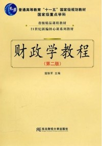财政学教程(第二版)