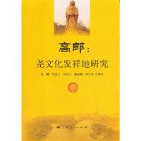 高邮:尧文化发祥地研究