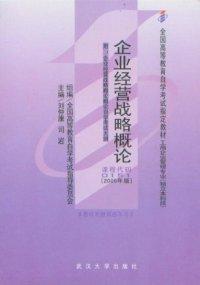 企业经营战略概论(课程代码 0151)(2005年版)