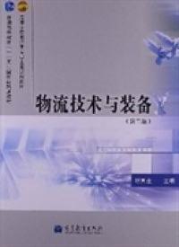 物流技术与装备(第二版)