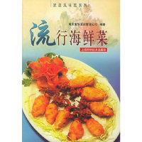 流行海鲜菜——家庭风味菜系列