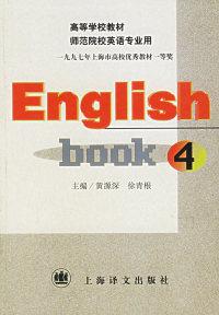 English Book 4(高等师范院校英语专业用)