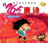 365睡前妈妈伴读:唐诗(美绘本)