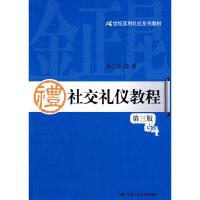 社交礼仪教程(第三版)
