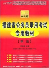 2011中公版 福建省公务员录用考试专用教材—申论