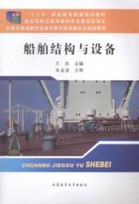 船舶结构与设备