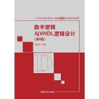 数字逻辑与VHDL逻辑设计-(第2版)