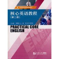 核心英语教程(第二册)(含盘)