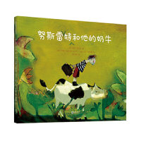 想象力与心理疏导系列绘本:努斯雷特和他的奶牛(烧脑的想象+有效的心理疏导+创意亲子游戏)