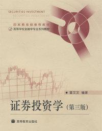 证券投资学(第三版)