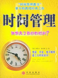 时间管理——谁偷走了我们的时间?