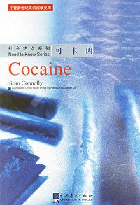 可卡因/中青新世纪英语阅读文库