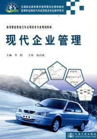 现代企业管理(高等职业教育汽车运用技术专业规划教材)