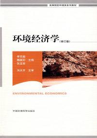 环境经济学.修订版