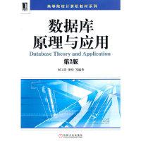 数据库原理与应用【第2版】