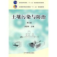 土壤污染与防治(第三版)