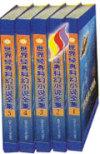世界经典科幻小说全集全12卷