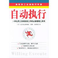 自动执行(一本让员工自动自发工作的必备管理工具书)/高效员工主动执行手册