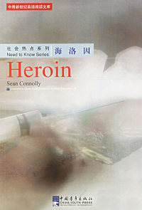 海洛因/中青新世纪英语阅读文库