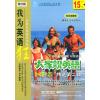 CD-R空中英语教室大家说英语MP3(2002全年合集6碟装附书)(精)
