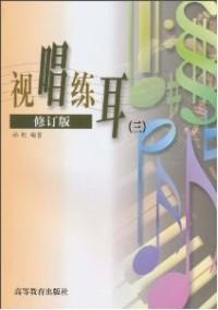 视唱练耳(三)修订版(内容一致,印次、封面或原价不同,统一售价,随机发货)