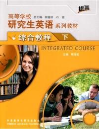 高等学校研究生英语综合教程(下)