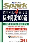 2011英语专业4级考试标准阅读100篇——星火英语