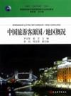 中国旅游客源国/地区概况