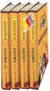 世界童话名著全集(全24卷)
