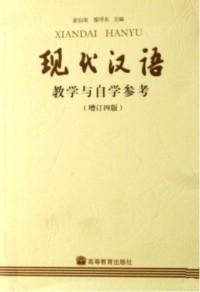 现代汉语(教学与自学参考)(增订4版)(内容一致,印次、封面或原价不同,统一售价,随机发货)