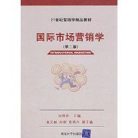 国际市场营销学(第二版)