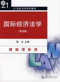 国际经济法学(第四版)