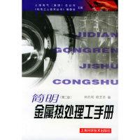 简明金属热处理工手册(第二版)——机电工人技术丛书