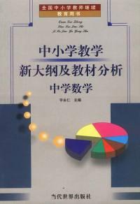 中小学教学新大纲及教材分析:中学数学
