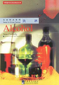 饮酒/中青新世纪英语阅读文库