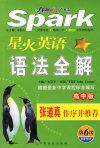 星火英语语法全解:高中版 (第6次全新修订)