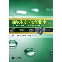 细胞生物学实验指南-(第2版)