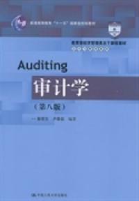 审计学-(第八版)