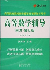 高等数学辅导(同济第七版)(上下册合订本)(内容一致,印次、封面或原价不同,统一售价,随机发货)