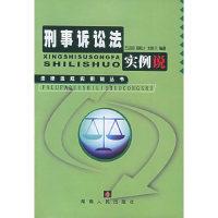 刑事诉讼法实例说——法律法规实例说