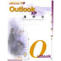 Outlook XP易学会——电脑易学会丛书