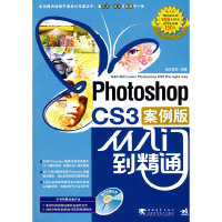 Photoshop CS3从入门到精通(案例版)