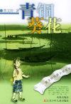 青铜葵花——曹文轩纯美小说系列