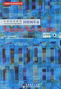 因特网革命/中青新世纪英语阅读文库