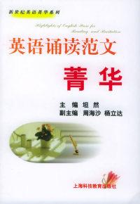 英语诵读范文菁华——新世纪英语菁华系列