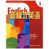 新模式英语(1)