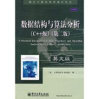 数据结构与算法分析(C++版)(第二版)(英文版)