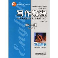 写作教程(第一册学生用书)
