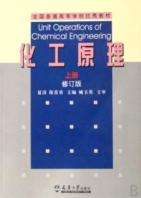 化工原理(上册)修订版
